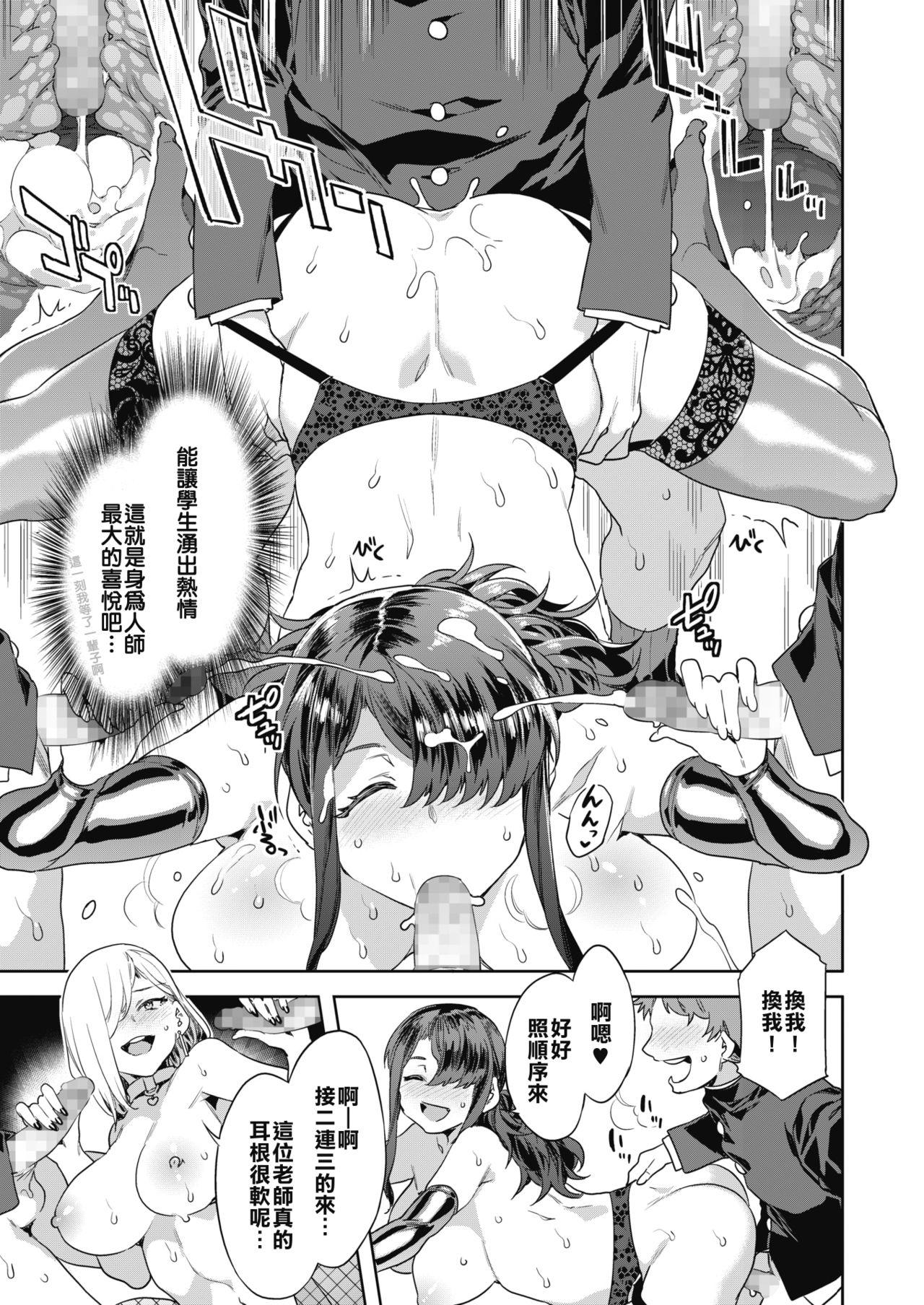 GTS Great Teacher Sayoko Lesson2 22