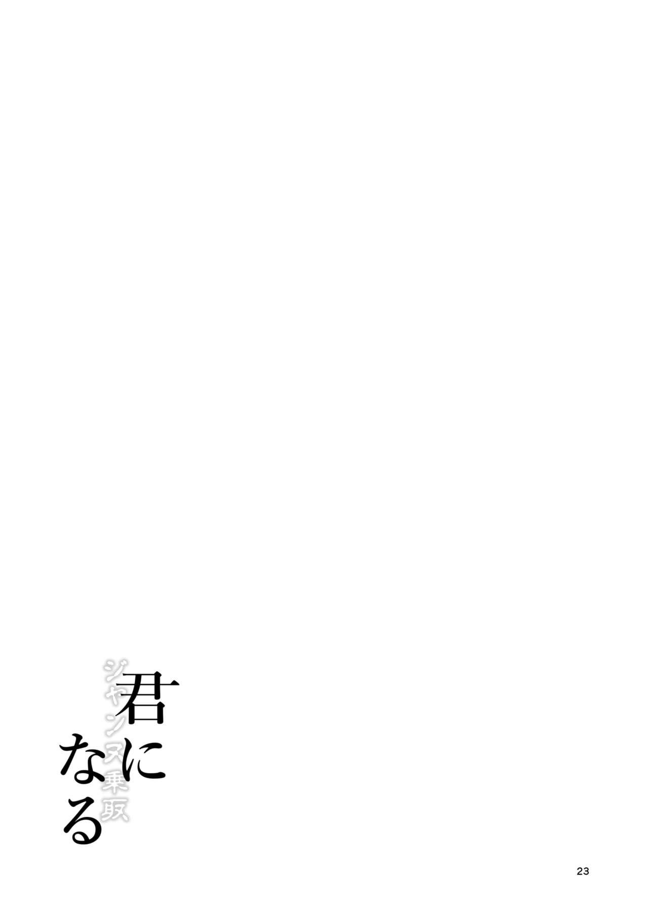 [Taniguchi-san] Kimi -Jeanne- ni Naru 2.0 (Fate/Grand Order) 23