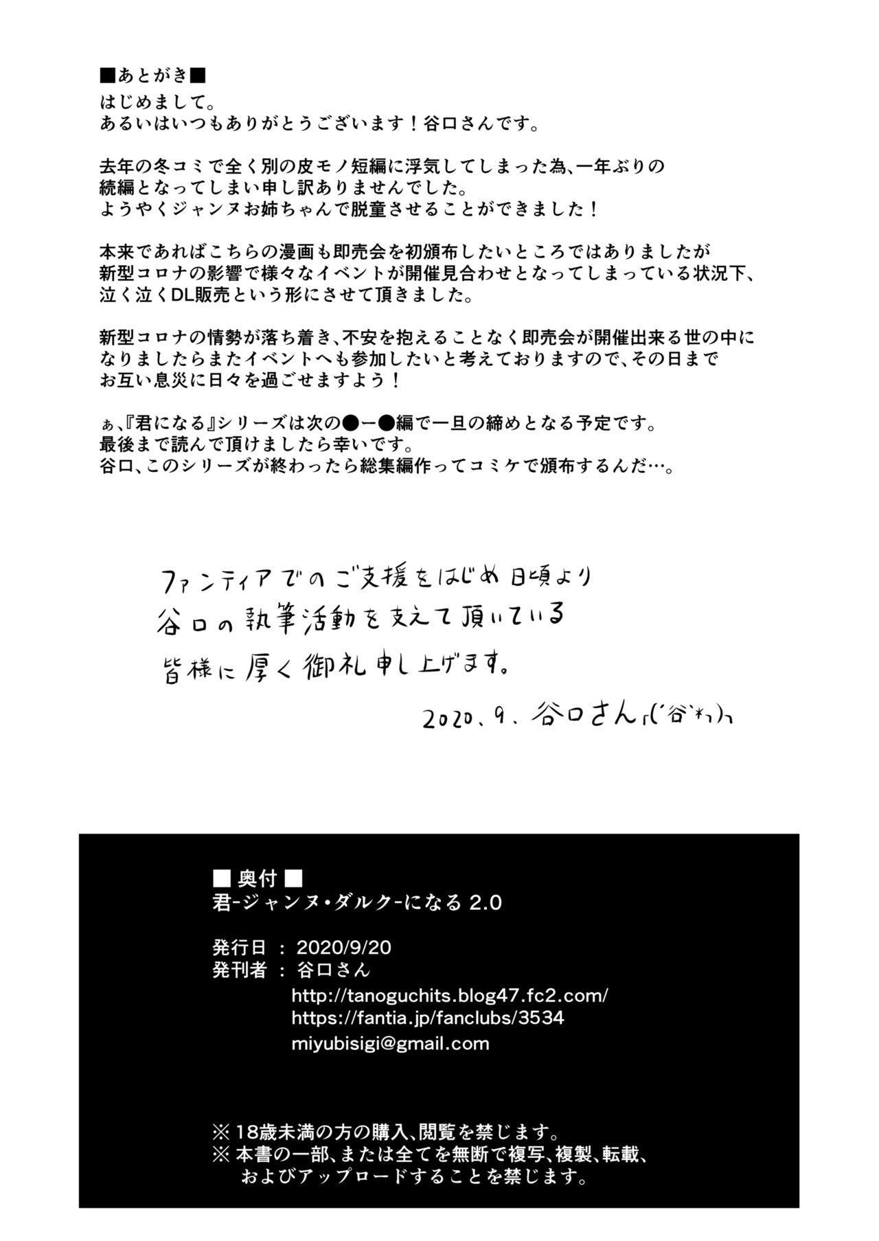 [Taniguchi-san] Kimi -Jeanne- ni Naru 2.0 (Fate/Grand Order) 24