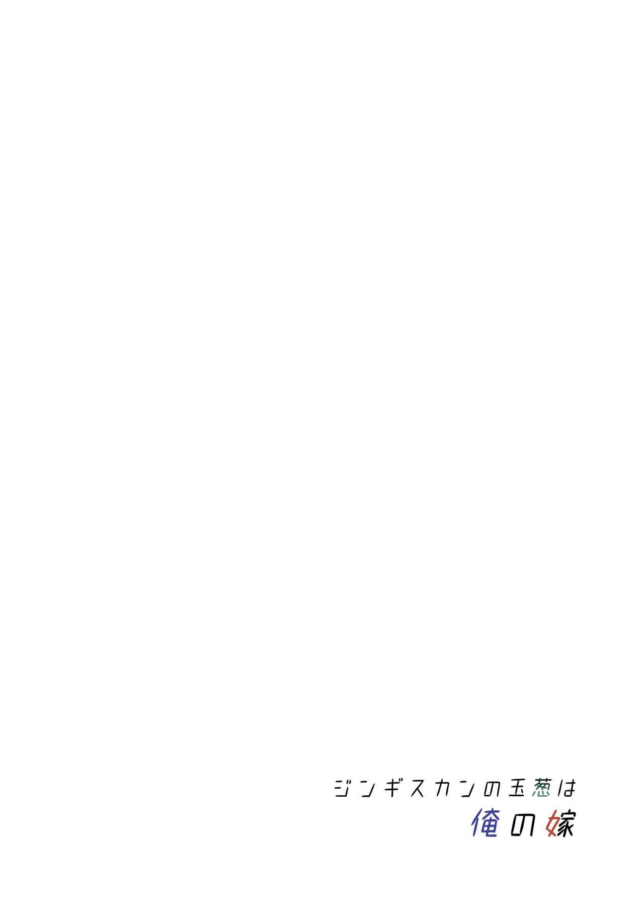[Taniguchi-san] Kimi -Jeanne- ni Naru 2.0 (Fate/Grand Order) 25