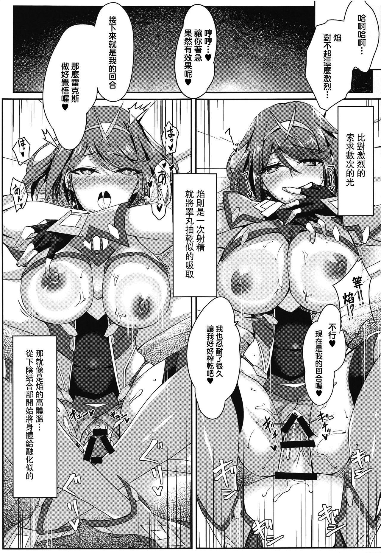 Homura-chan no Ecchi Hon 15