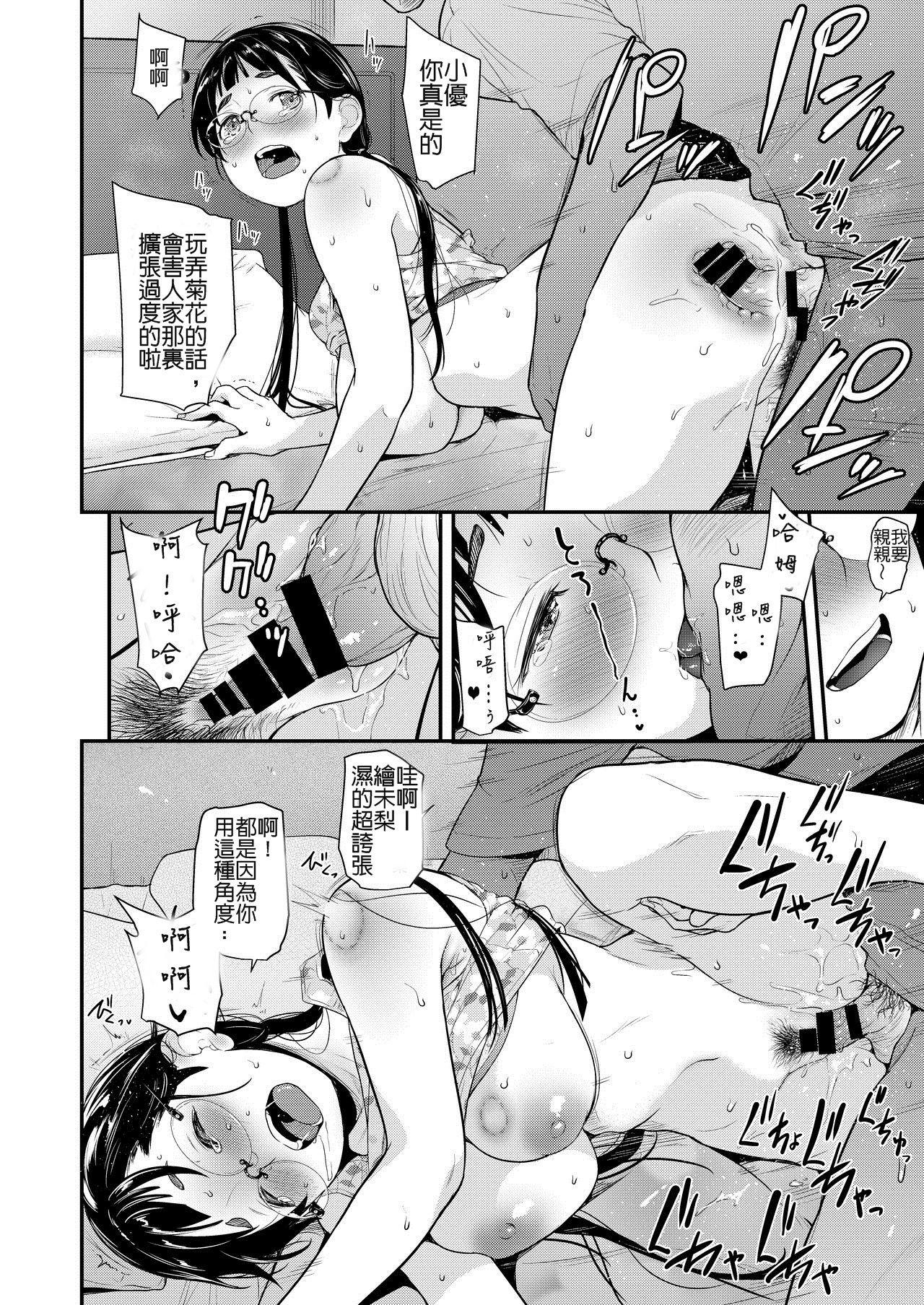 [T.cop (Natsuki Kiyohito)] Jimiko to Ichinichijuu Sex 4 - Futarikiri no Juken Benkyou wa... | 和土妹子搞上一整天-只有兩人的讀書會 [Chinese] [Digital] 25