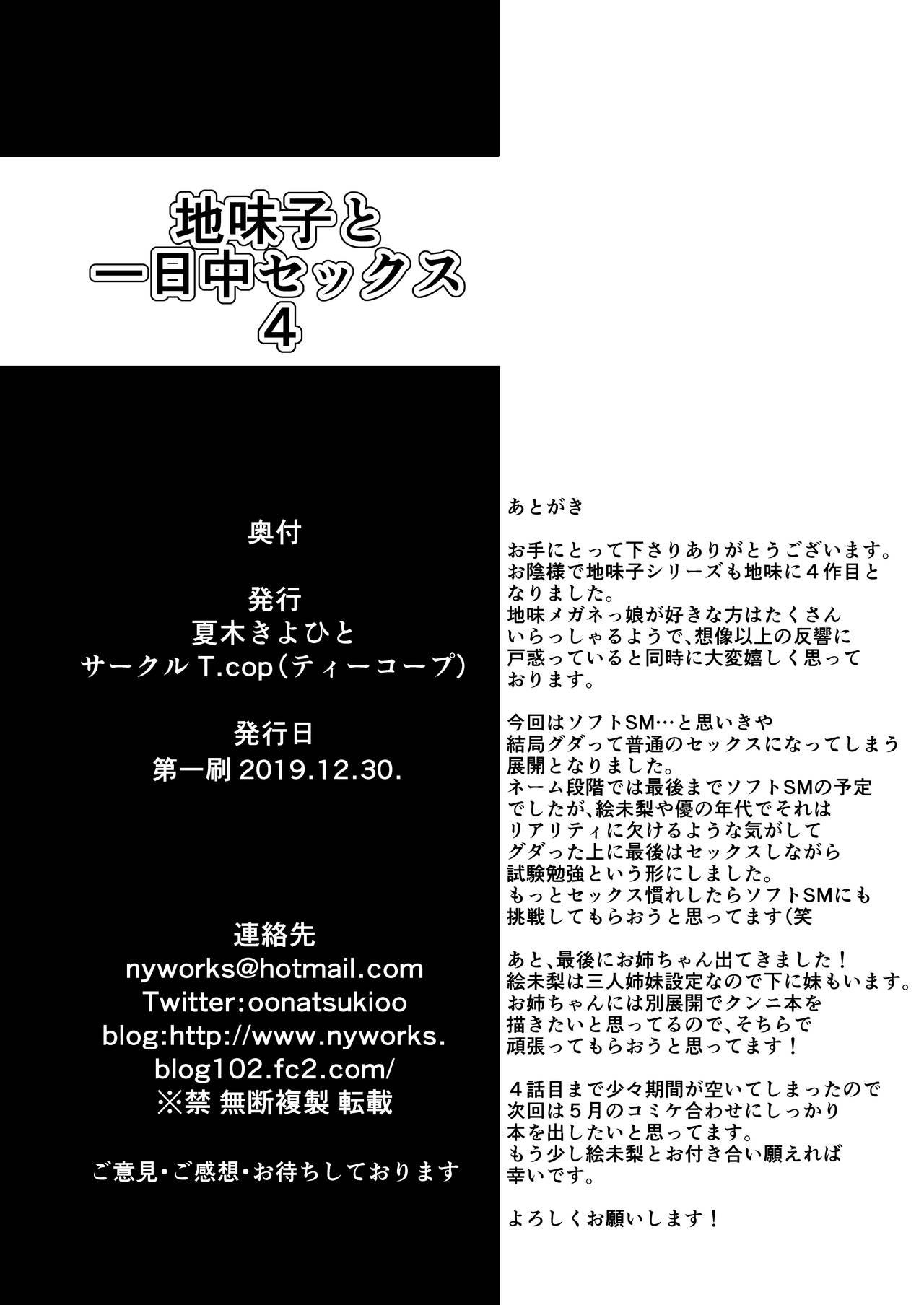 [T.cop (Natsuki Kiyohito)] Jimiko to Ichinichijuu Sex 4 - Futarikiri no Juken Benkyou wa... | 和土妹子搞上一整天-只有兩人的讀書會 [Chinese] [Digital] 33