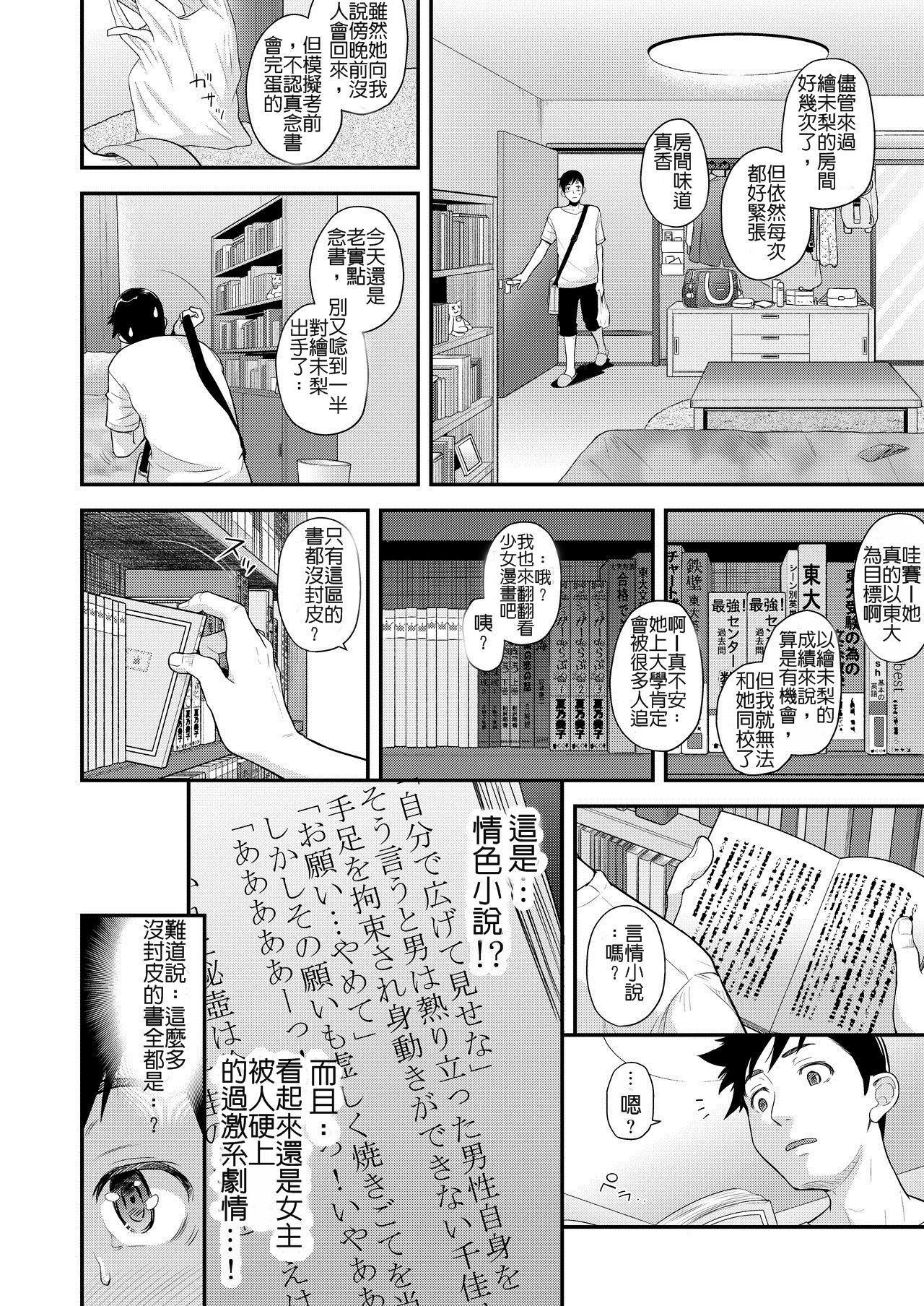 [T.cop (Natsuki Kiyohito)] Jimiko to Ichinichijuu Sex 4 - Futarikiri no Juken Benkyou wa... | 和土妹子搞上一整天-只有兩人的讀書會 [Chinese] [Digital] 3