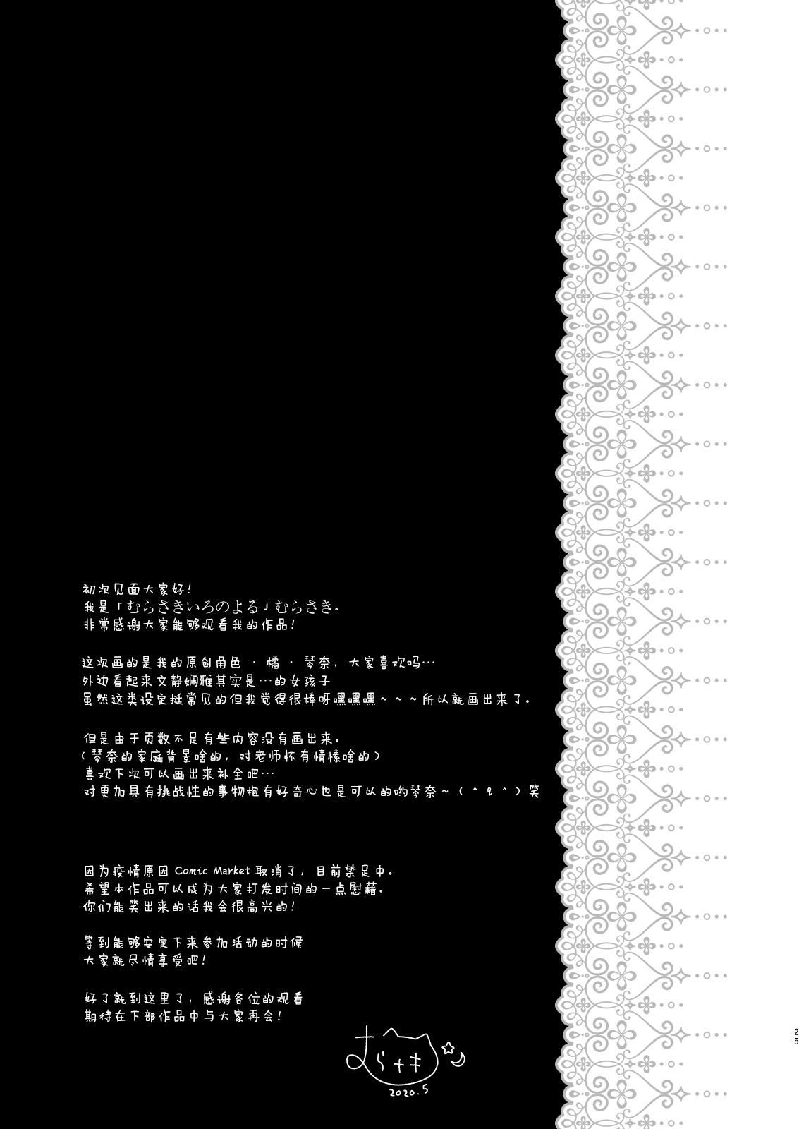 Sensei, Kore wa Futari dake no Himitsu desu yo 24