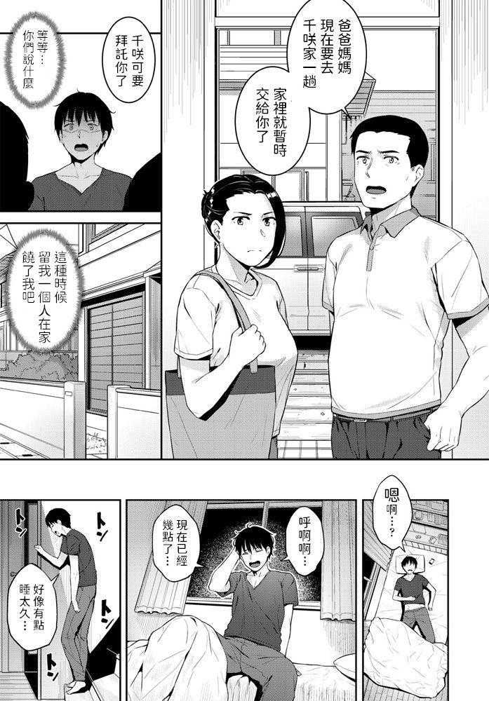 Yatsuatari 4