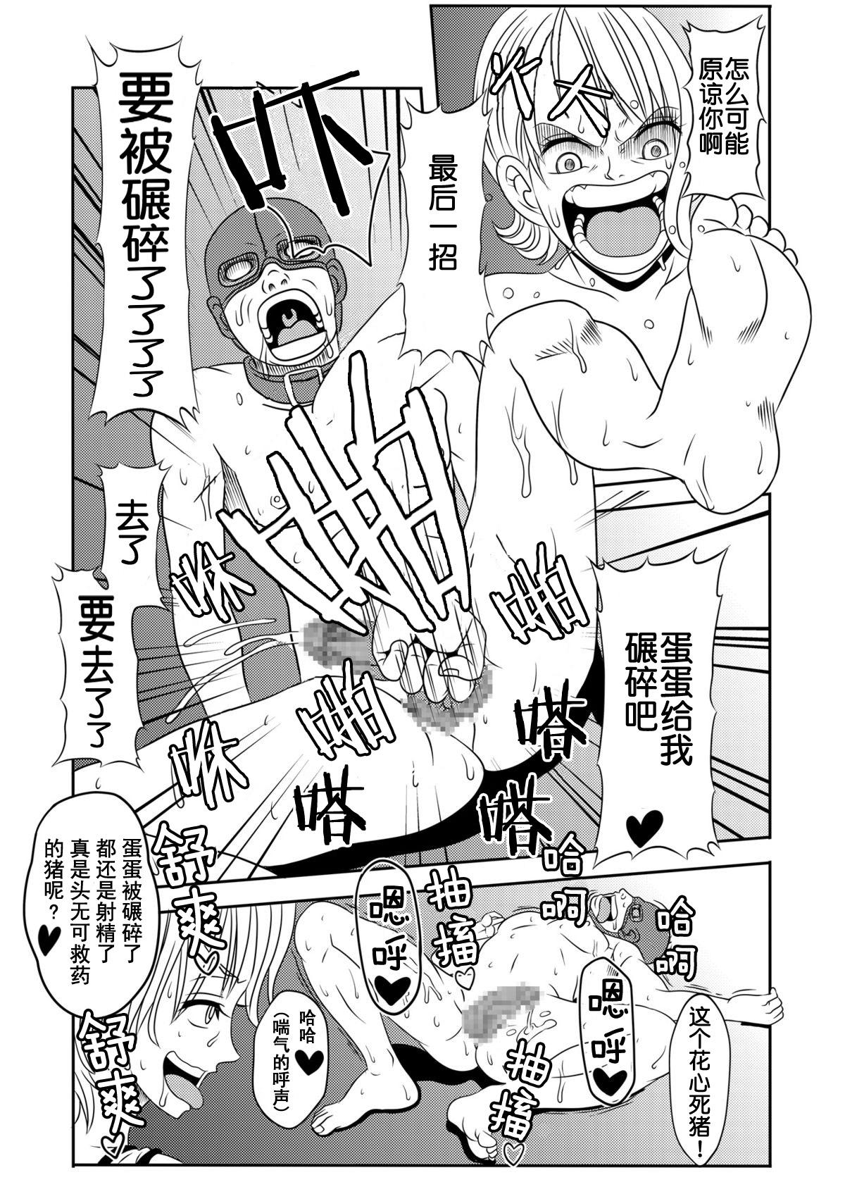"[Enemakura] ""Nukinuki no Mi"" no Nouryokusha (ONE PIECE) [Digital] [Chinese]【不可视汉化】 10"