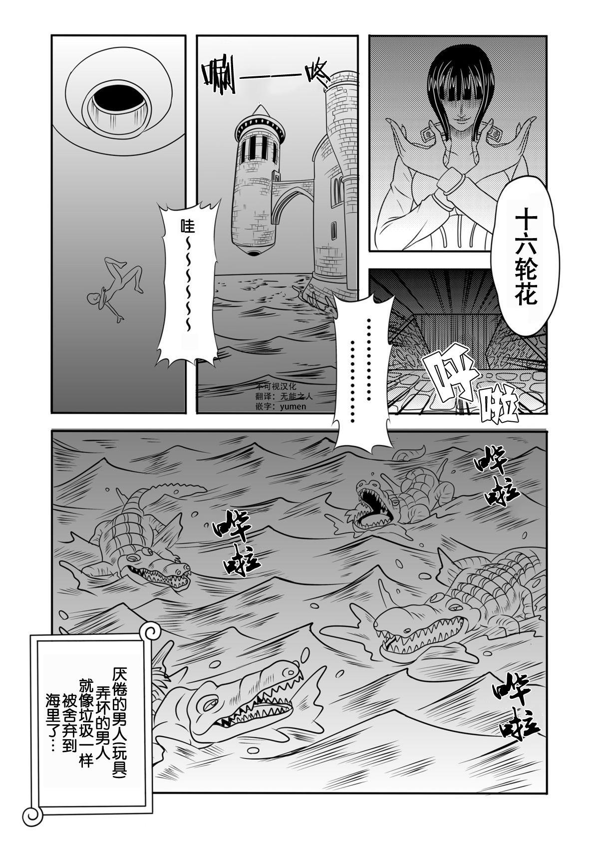 "[Enemakura] ""Nukinuki no Mi"" no Nouryokusha (ONE PIECE) [Digital] [Chinese]【不可视汉化】 12"