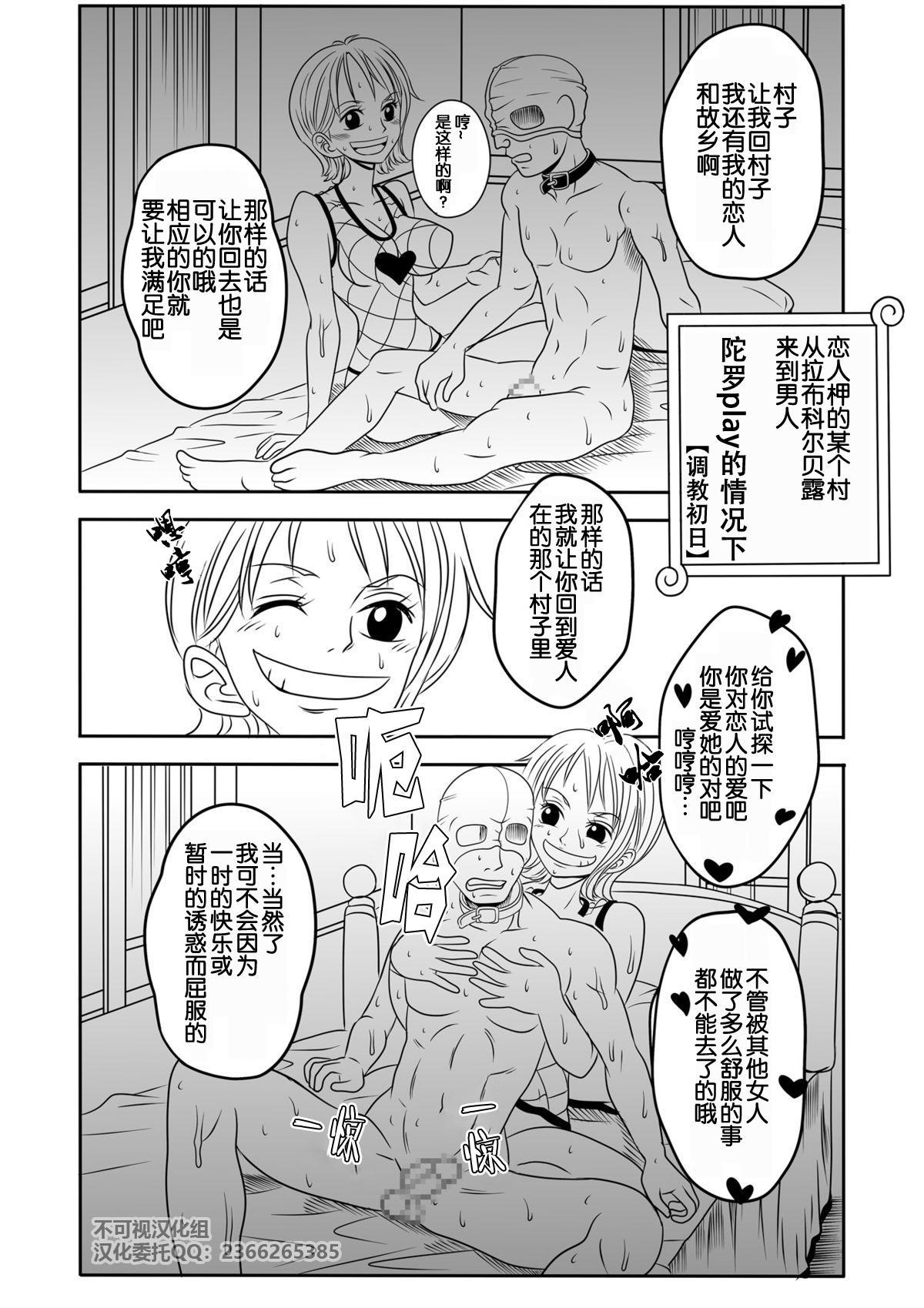 "[Enemakura] ""Nukinuki no Mi"" no Nouryokusha (ONE PIECE) [Digital] [Chinese]【不可视汉化】 13"