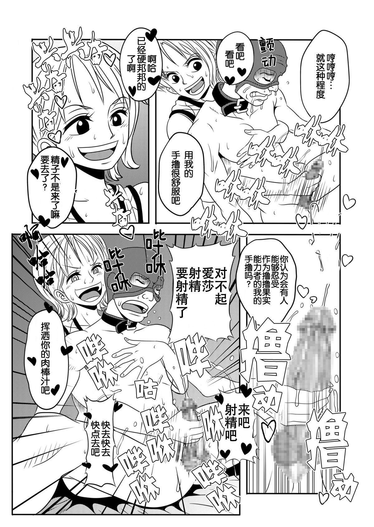"[Enemakura] ""Nukinuki no Mi"" no Nouryokusha (ONE PIECE) [Digital] [Chinese]【不可视汉化】 14"