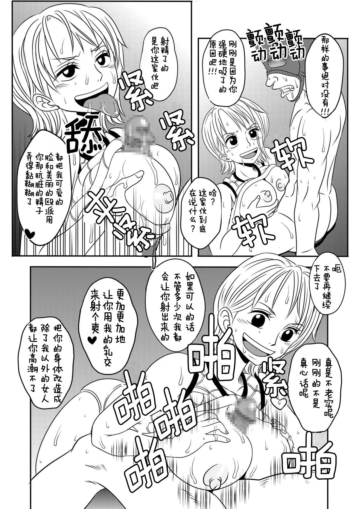 "[Enemakura] ""Nukinuki no Mi"" no Nouryokusha (ONE PIECE) [Digital] [Chinese]【不可视汉化】 19"