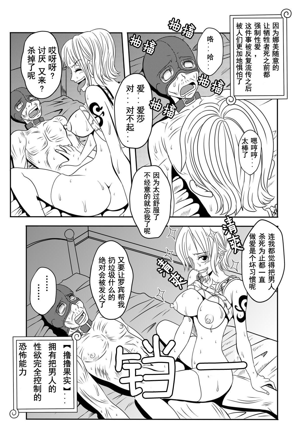 "[Enemakura] ""Nukinuki no Mi"" no Nouryokusha (ONE PIECE) [Digital] [Chinese]【不可视汉化】 23"
