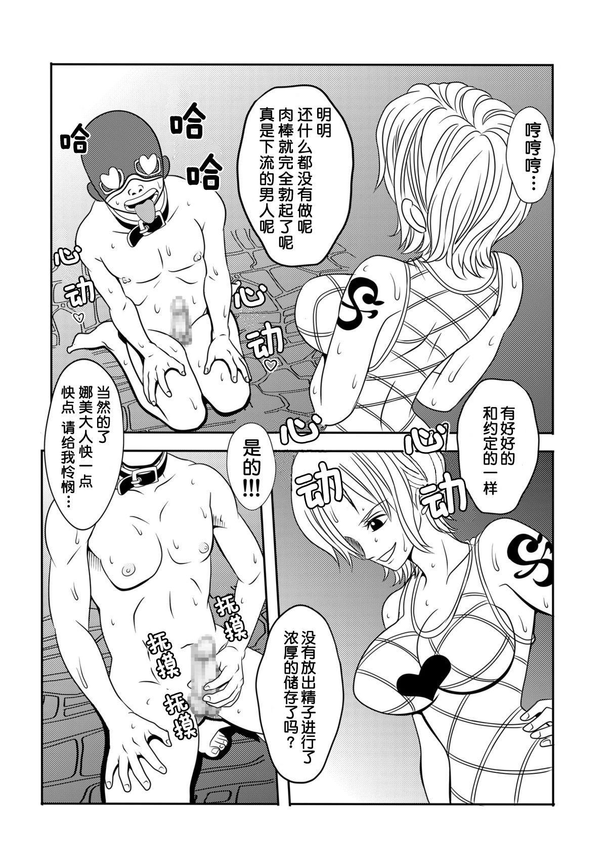 "[Enemakura] ""Nukinuki no Mi"" no Nouryokusha (ONE PIECE) [Digital] [Chinese]【不可视汉化】 2"
