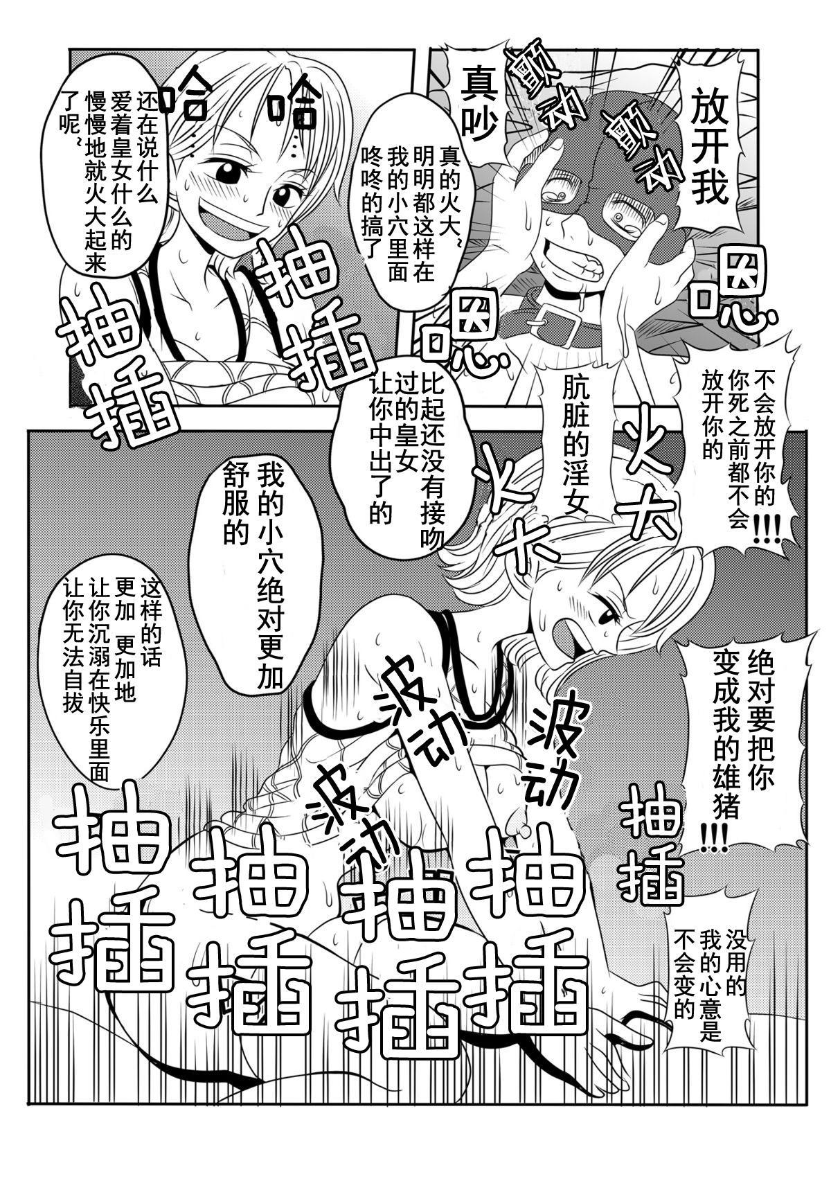 "[Enemakura] ""Nukinuki no Mi"" no Nouryokusha (ONE PIECE) [Digital] [Chinese]【不可视汉化】 31"
