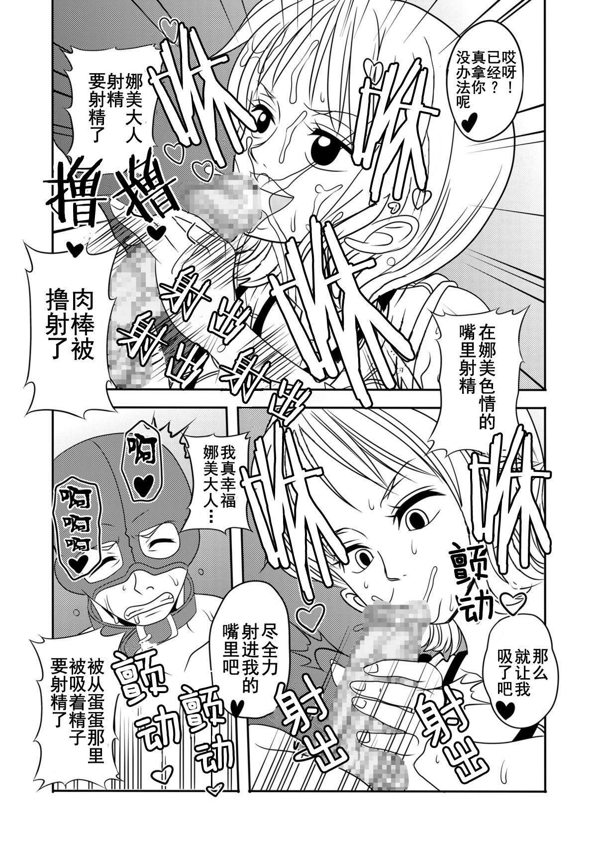 "[Enemakura] ""Nukinuki no Mi"" no Nouryokusha (ONE PIECE) [Digital] [Chinese]【不可视汉化】 5"