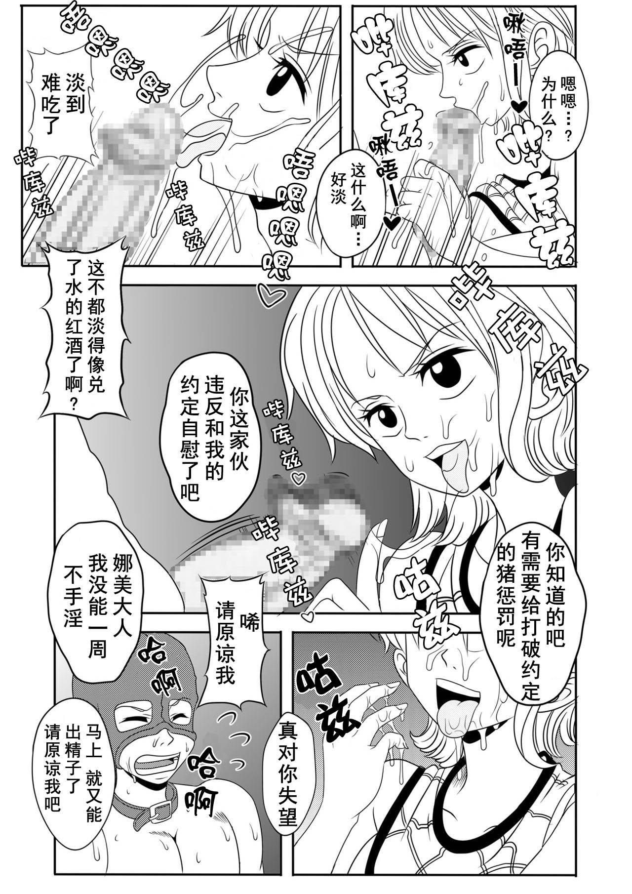 "[Enemakura] ""Nukinuki no Mi"" no Nouryokusha (ONE PIECE) [Digital] [Chinese]【不可视汉化】 6"