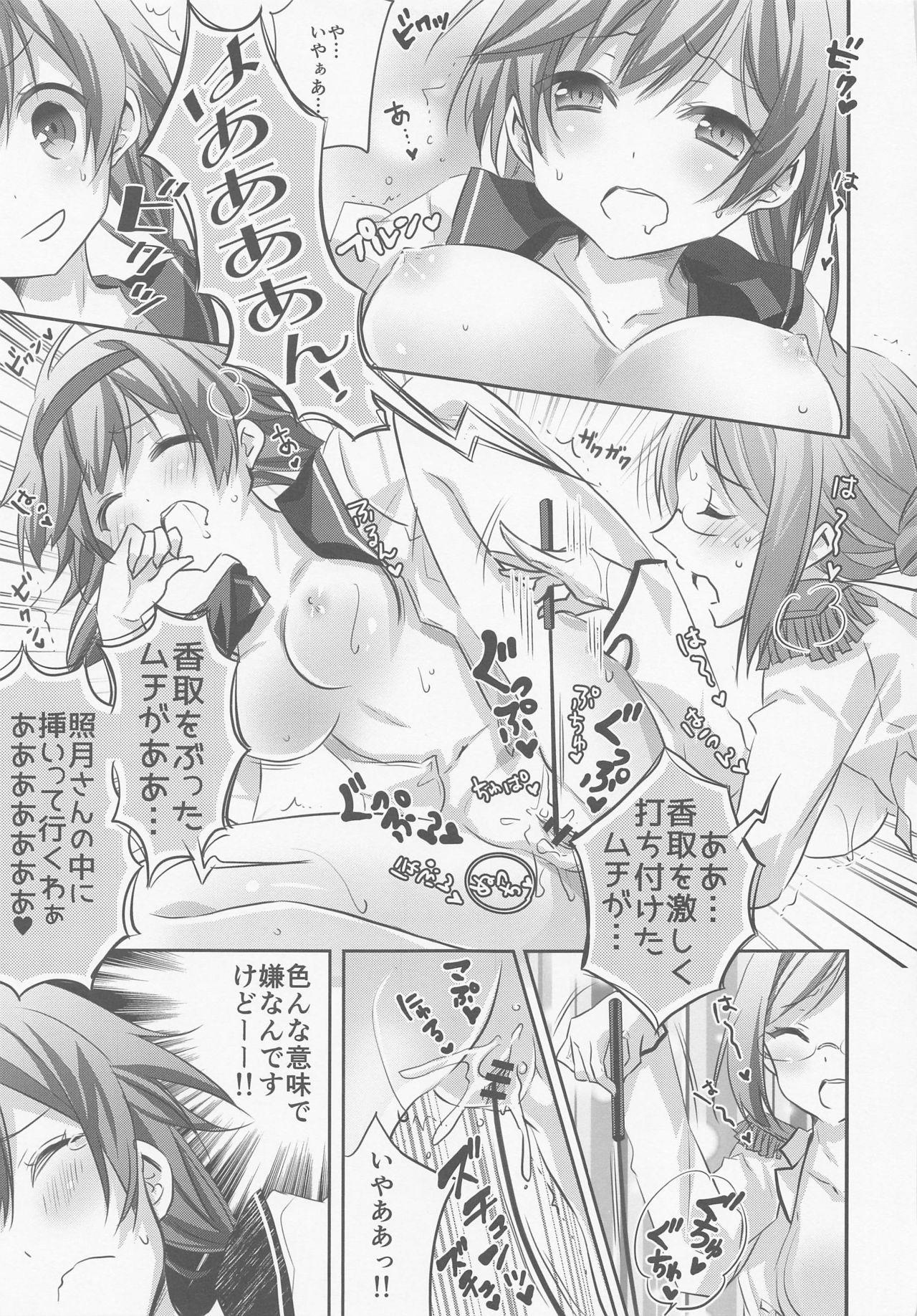 SANDAN LOG Kashima-chan Soushuuhen 101