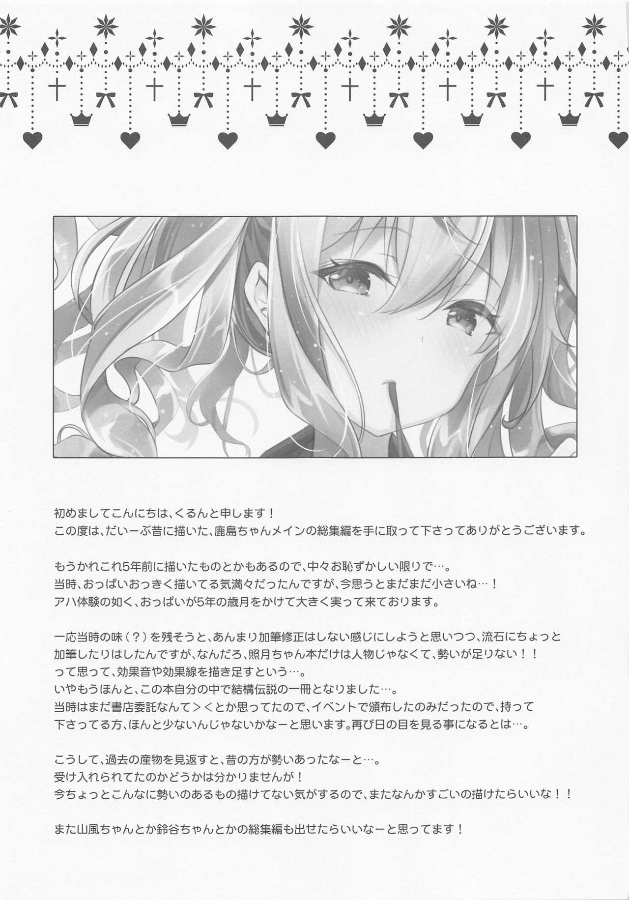 SANDAN LOG Kashima-chan Soushuuhen 107