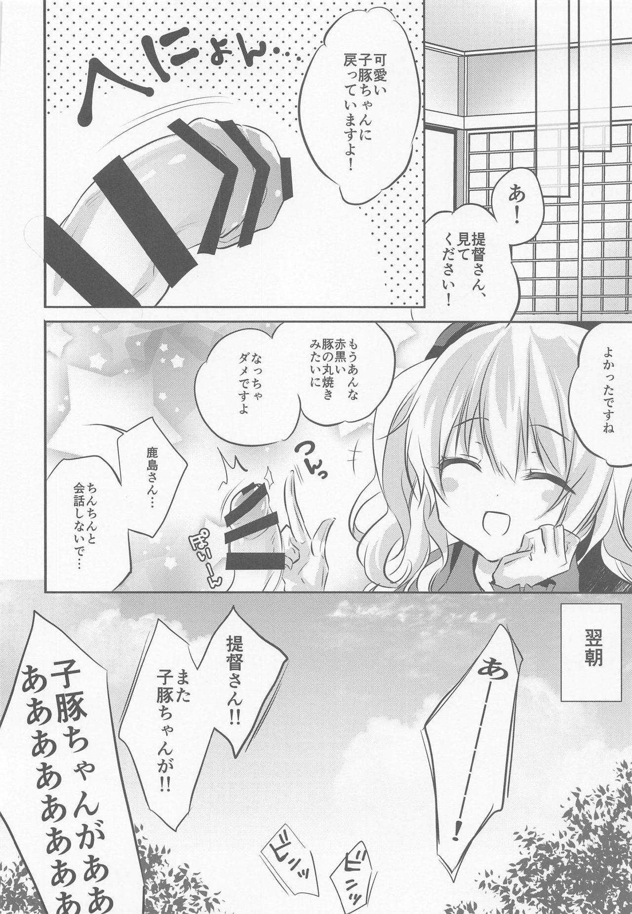 SANDAN LOG Kashima-chan Soushuuhen 18