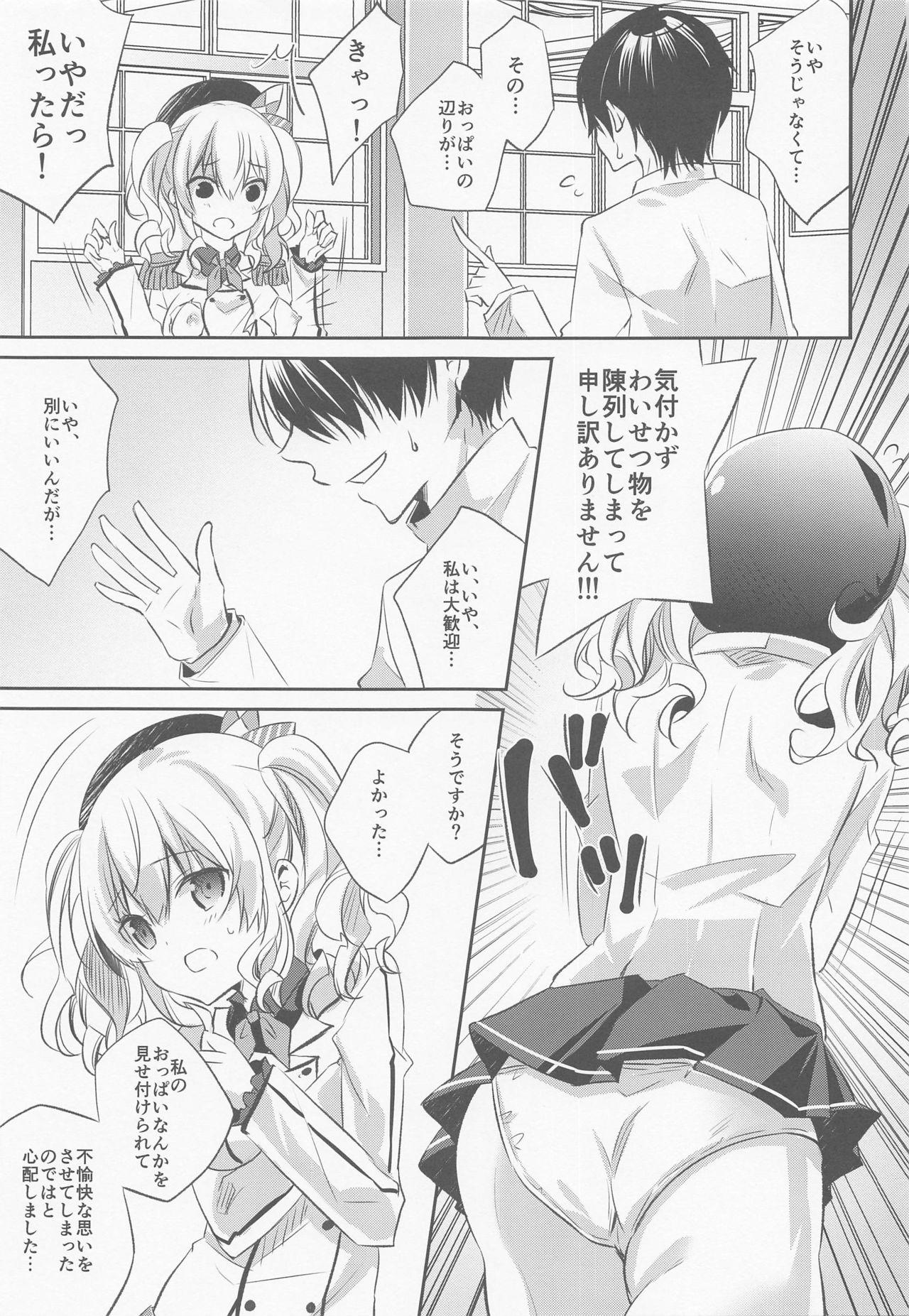 SANDAN LOG Kashima-chan Soushuuhen 23