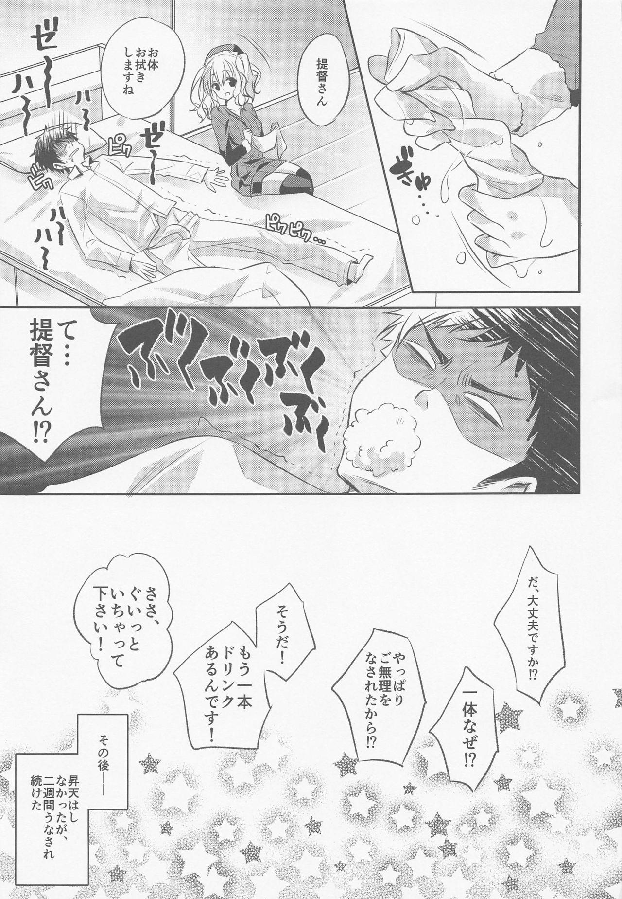 SANDAN LOG Kashima-chan Soushuuhen 61