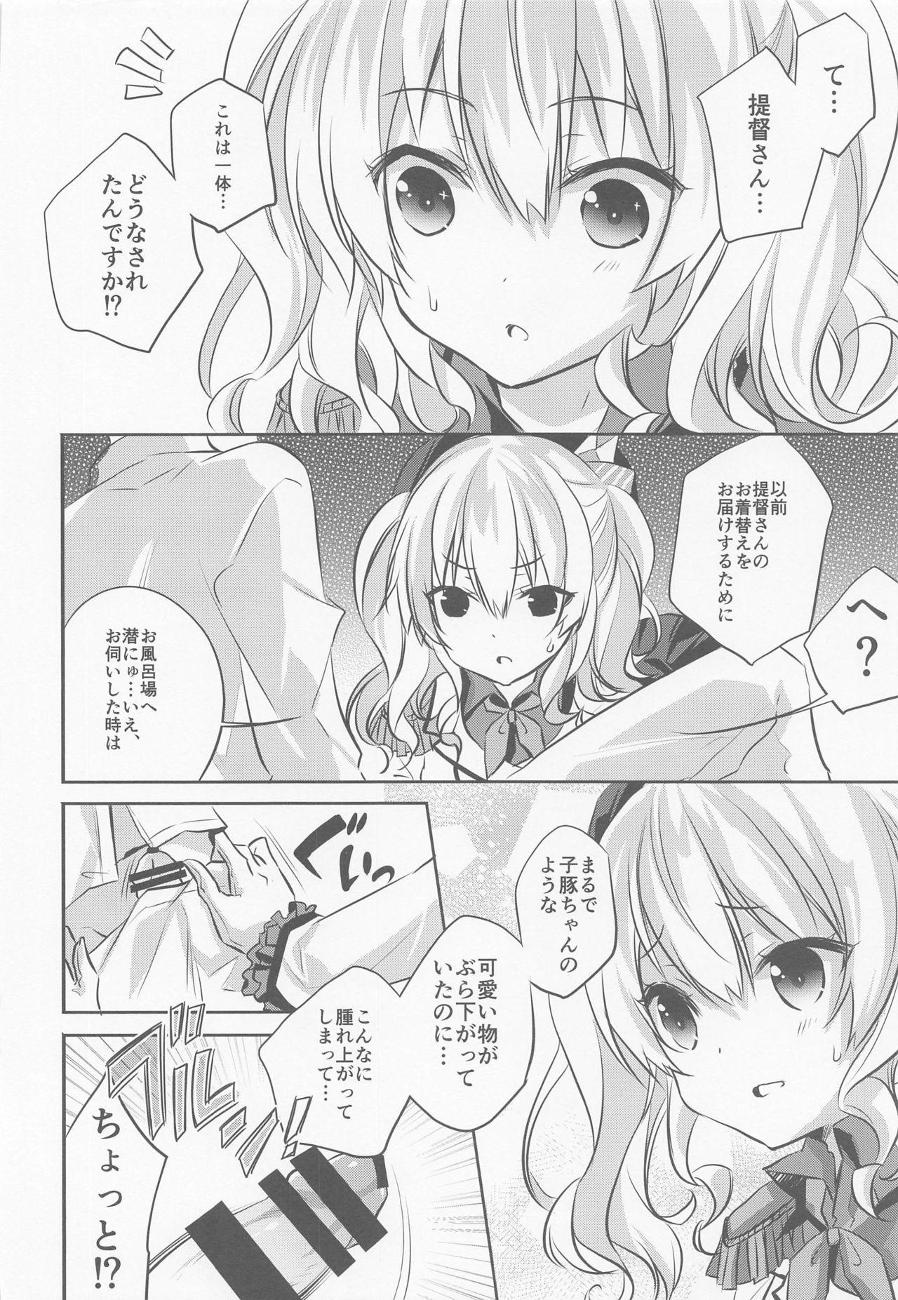 SANDAN LOG Kashima-chan Soushuuhen 8