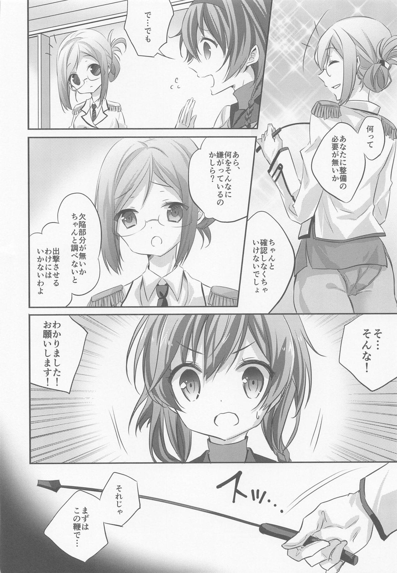 SANDAN LOG Kashima-chan Soushuuhen 92
