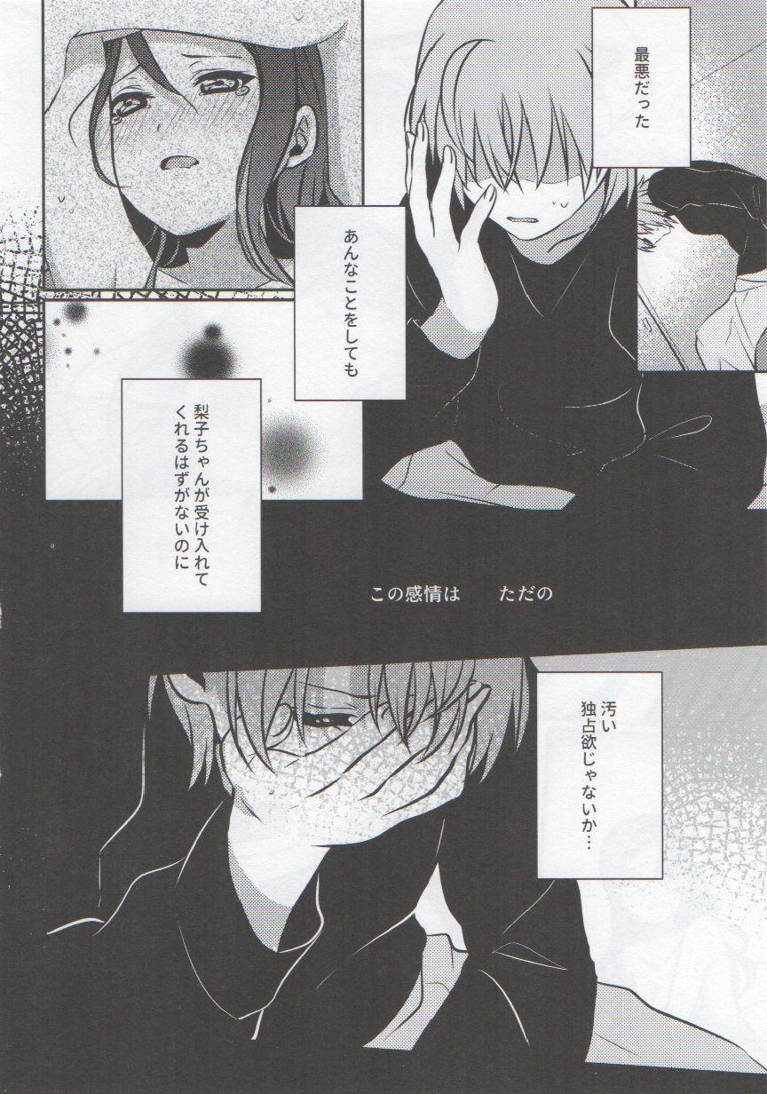 Anata to Watashi no Guilty Night 12