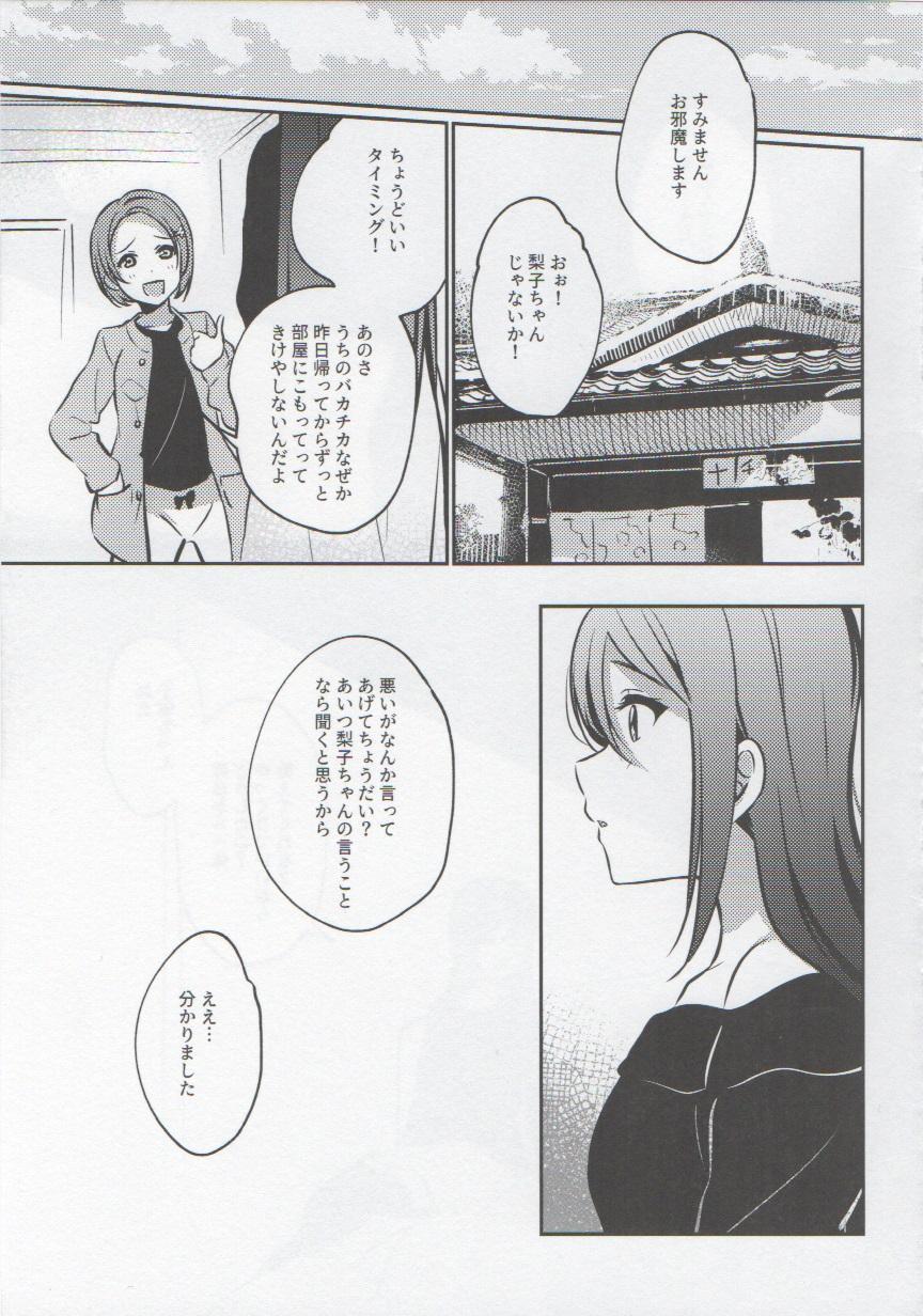 Anata to Watashi no Guilty Night 13