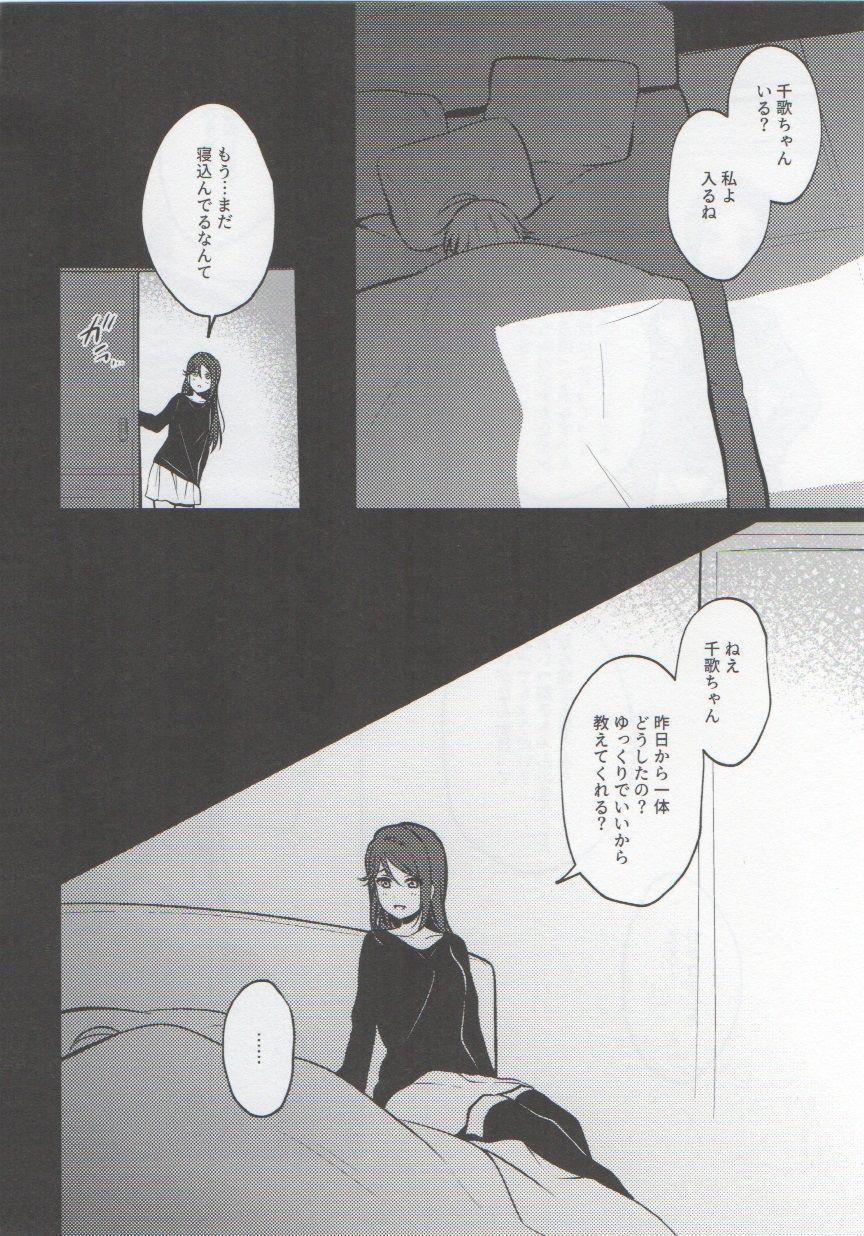 Anata to Watashi no Guilty Night 14
