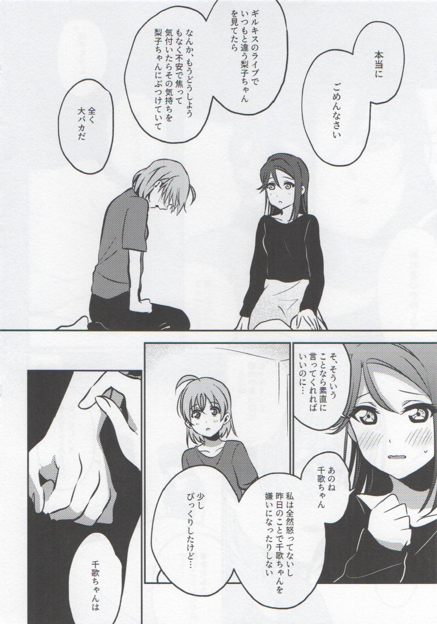 Anata to Watashi no Guilty Night 16