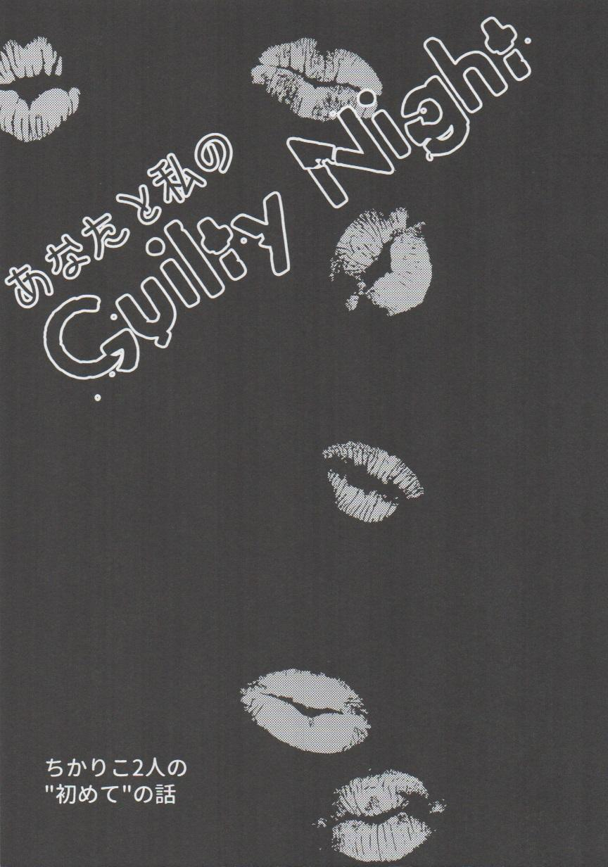Anata to Watashi no Guilty Night 1
