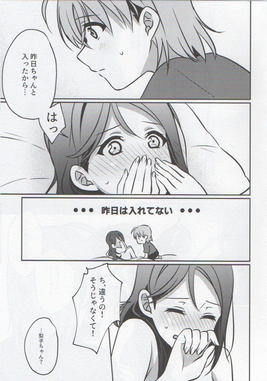 Anata to Watashi no Guilty Night 27