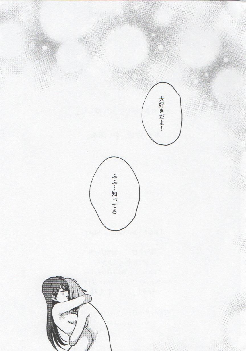 Anata to Watashi no Guilty Night 39