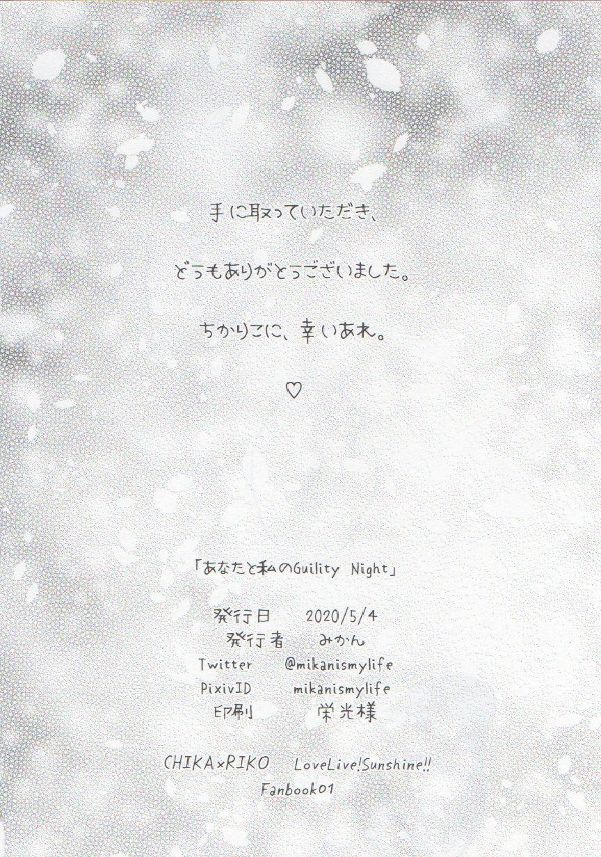 Anata to Watashi no Guilty Night 40