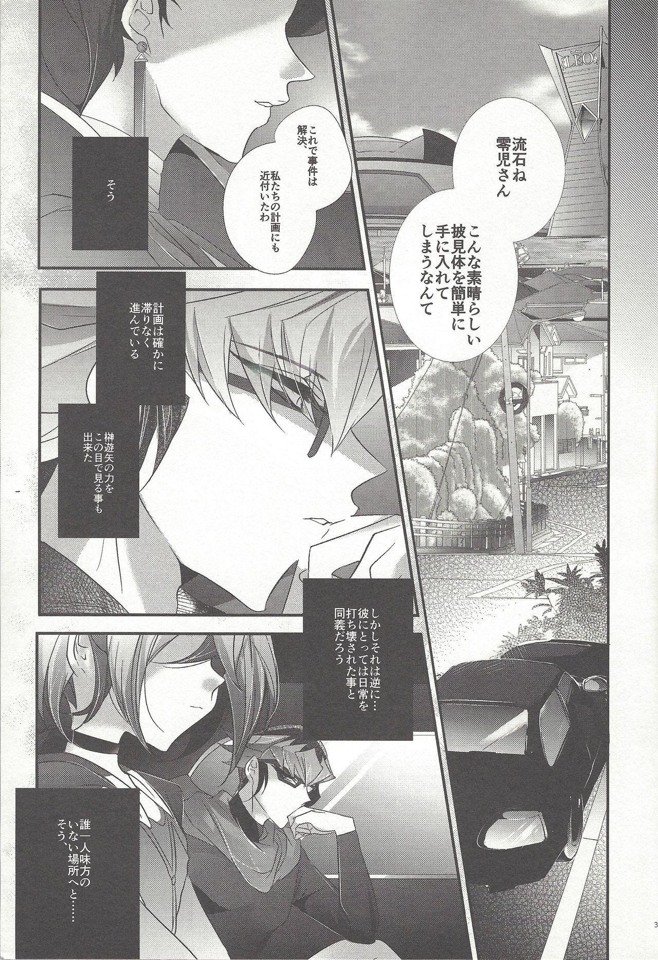 Yuuya, Atama o Yoku Shite Ageyou. 1