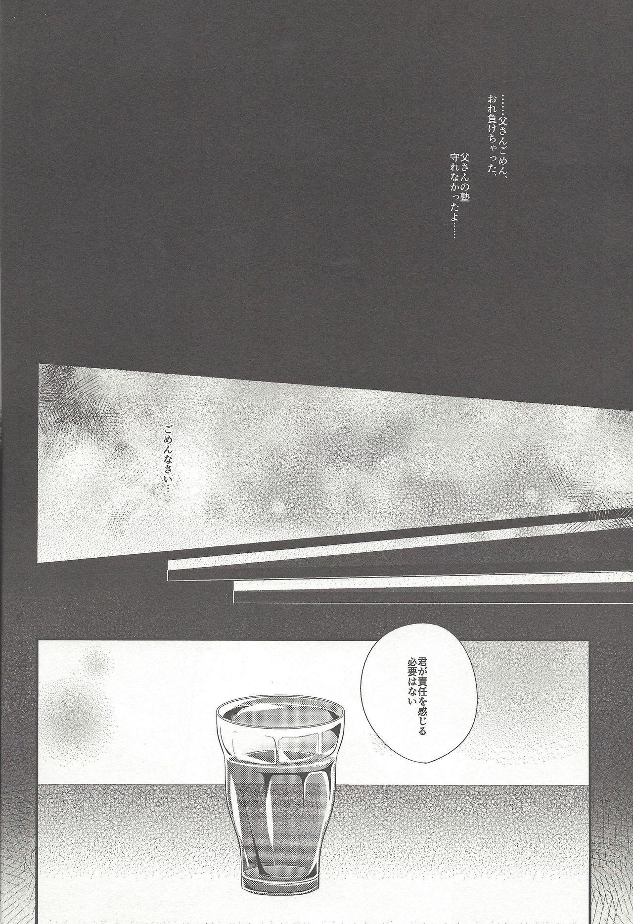 Yuuya, Atama o Yoku Shite Ageyou. 4