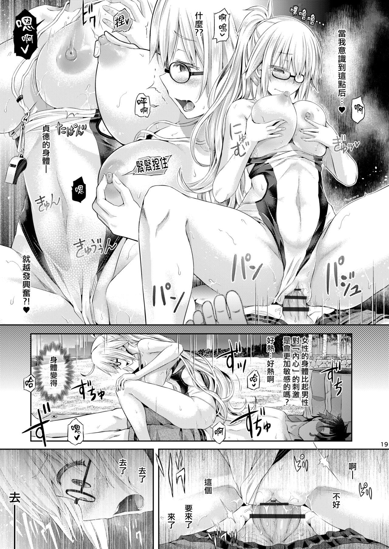 [Dschinghis Khan no Tamanegi wa Ore no Yome (Taniguchi-san)] Kimi -Jeanne d'Arc- ni Naru 2 (Fate/Grand Order) [Chinese] [熊崎玉子汉化组] [Digital] 19