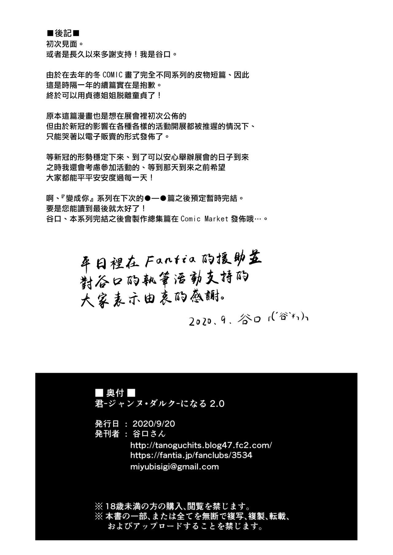 [Dschinghis Khan no Tamanegi wa Ore no Yome (Taniguchi-san)] Kimi -Jeanne d'Arc- ni Naru 2 (Fate/Grand Order) [Chinese] [熊崎玉子汉化组] [Digital] 24