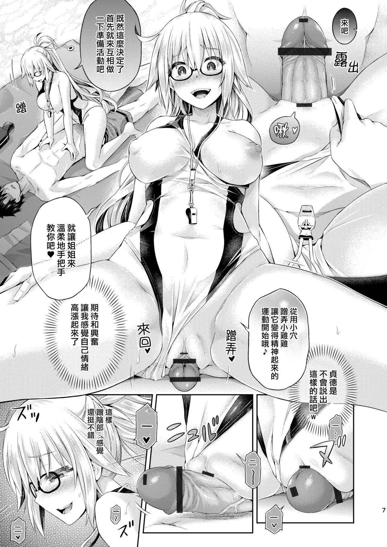[Dschinghis Khan no Tamanegi wa Ore no Yome (Taniguchi-san)] Kimi -Jeanne d'Arc- ni Naru 2 (Fate/Grand Order) [Chinese] [熊崎玉子汉化组] [Digital] 7