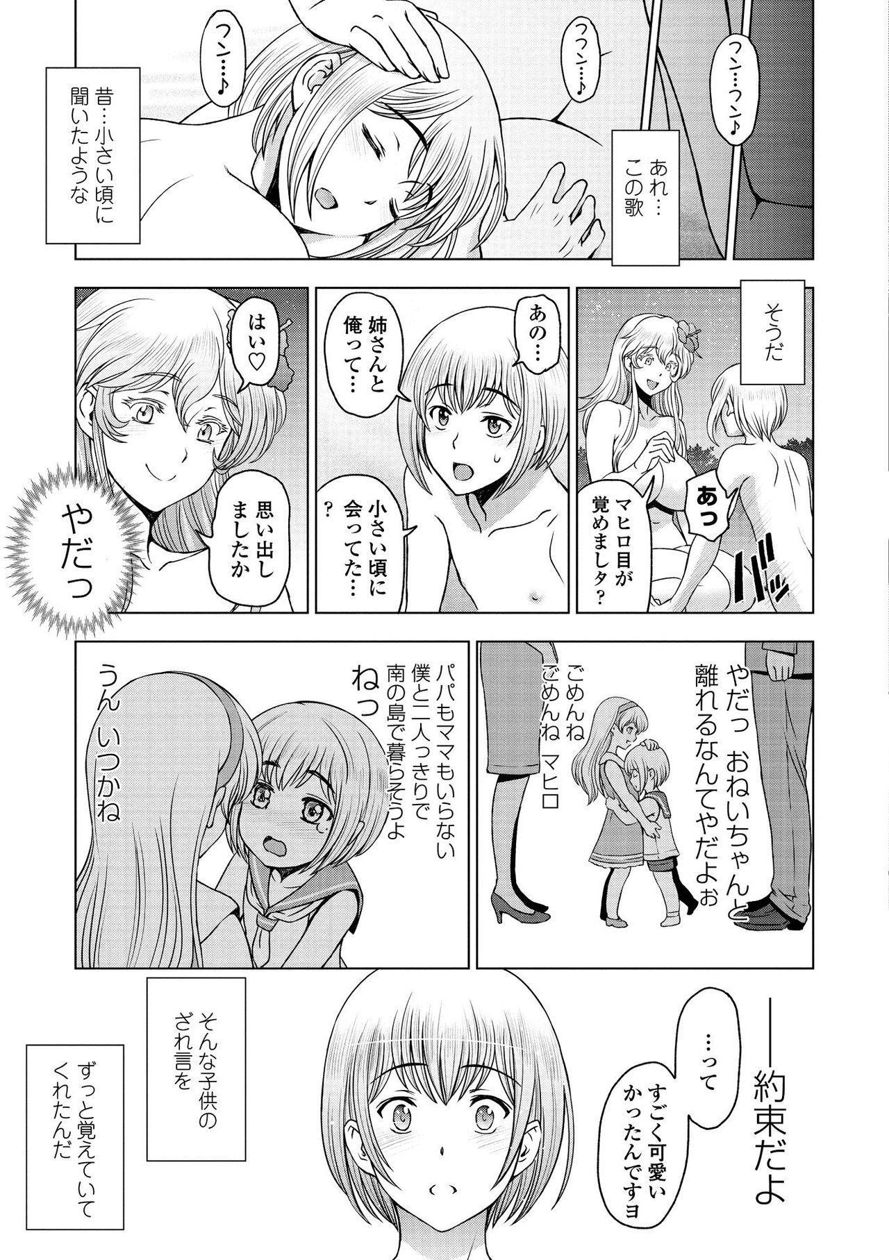 Dosukebe Onei-chan 104