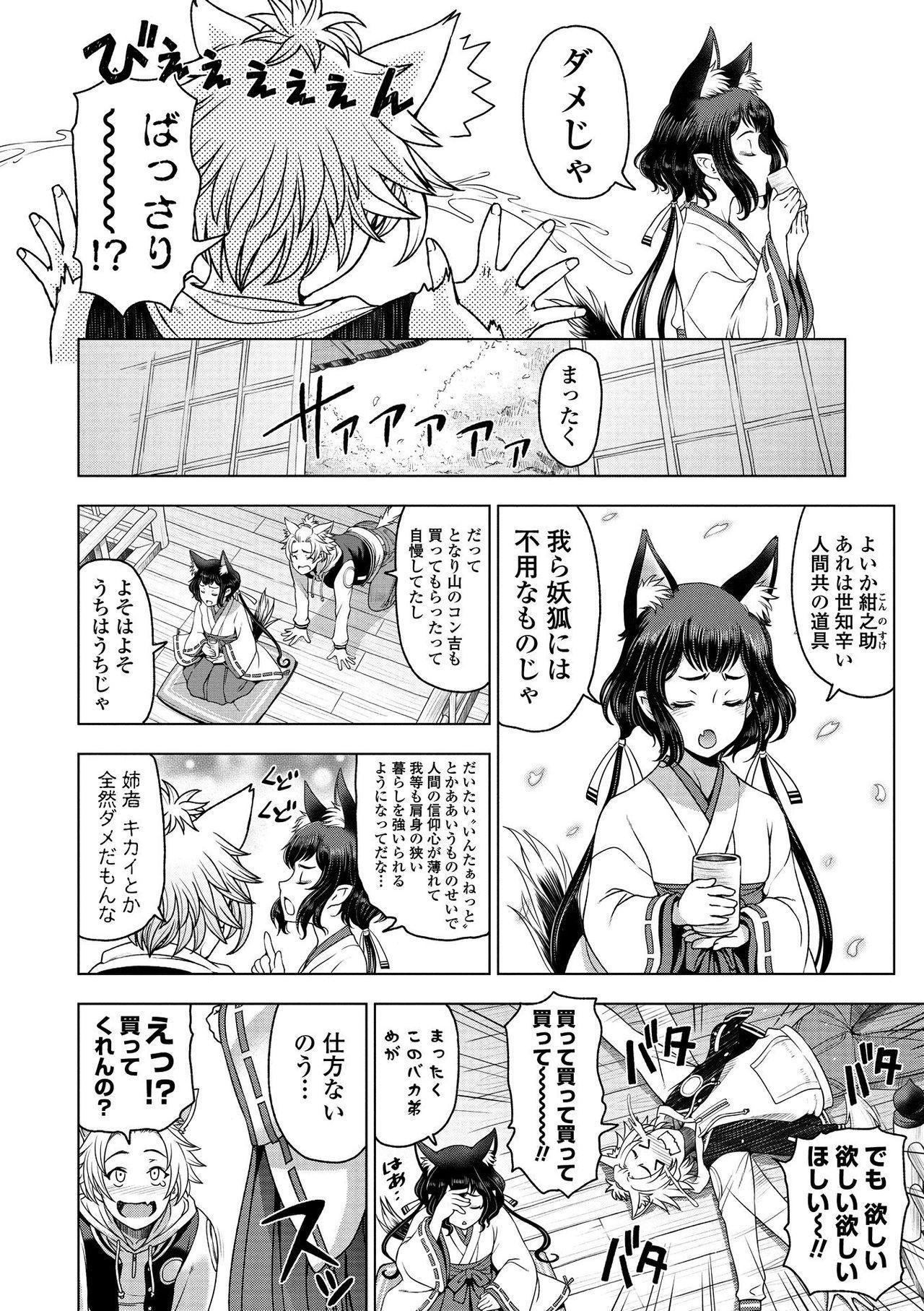 Dosukebe Onei-chan 107