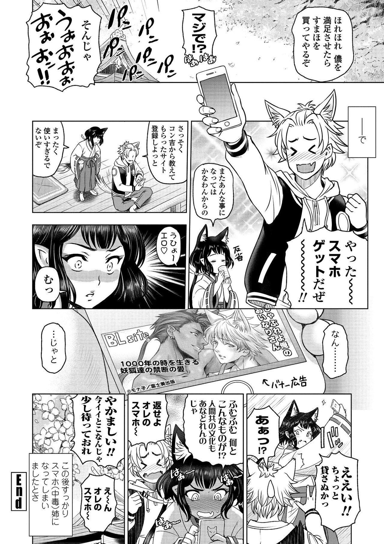 Dosukebe Onei-chan 125
