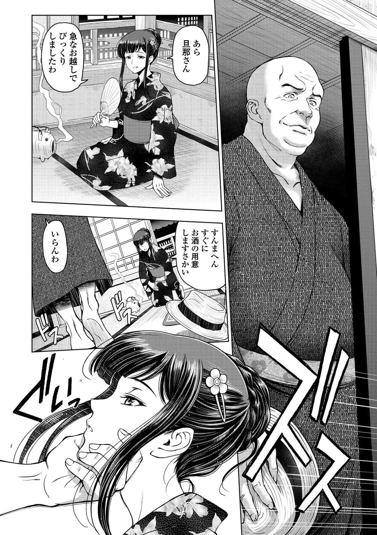 Dosukebe Onei-chan 129