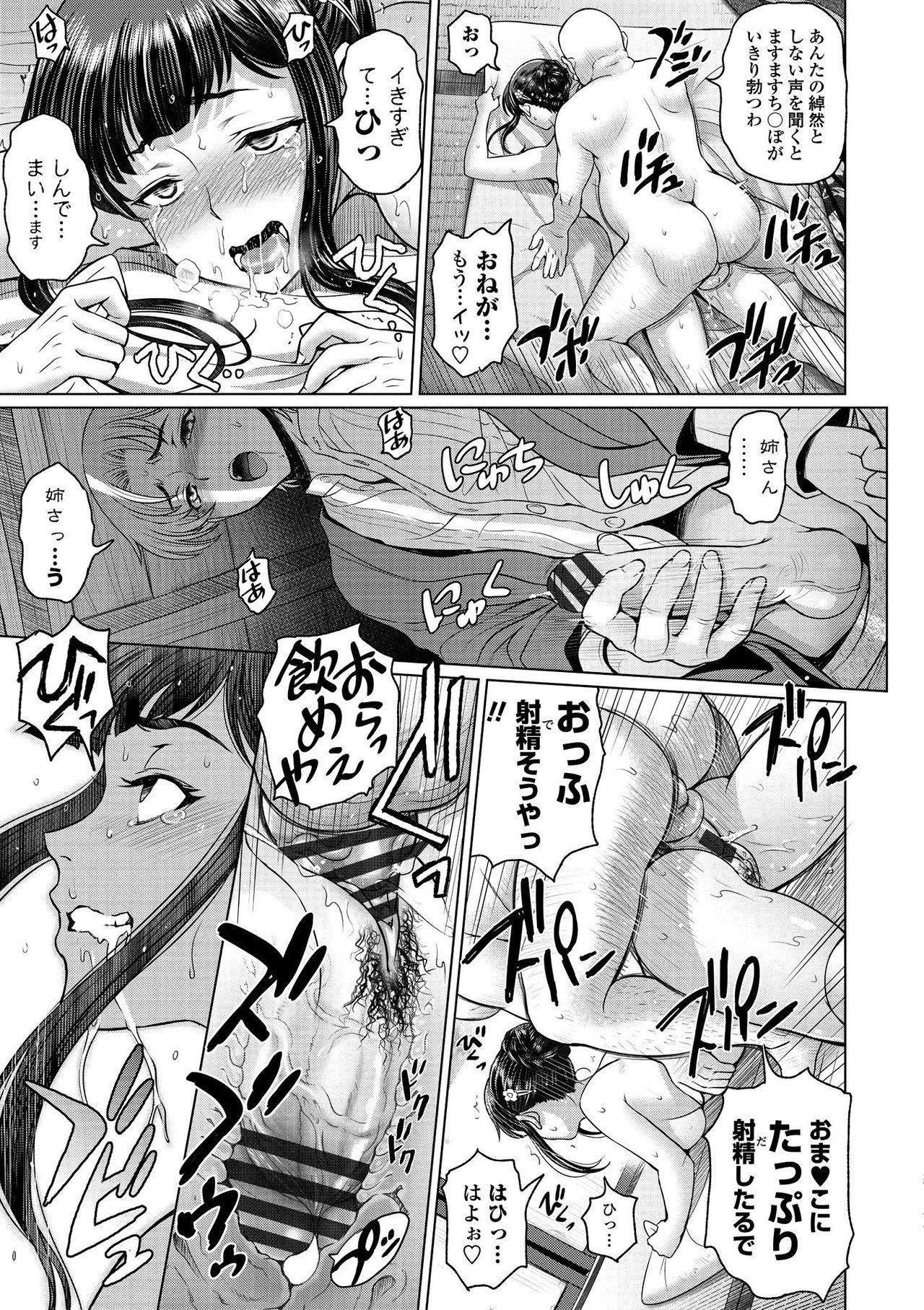 Dosukebe Onei-chan 142