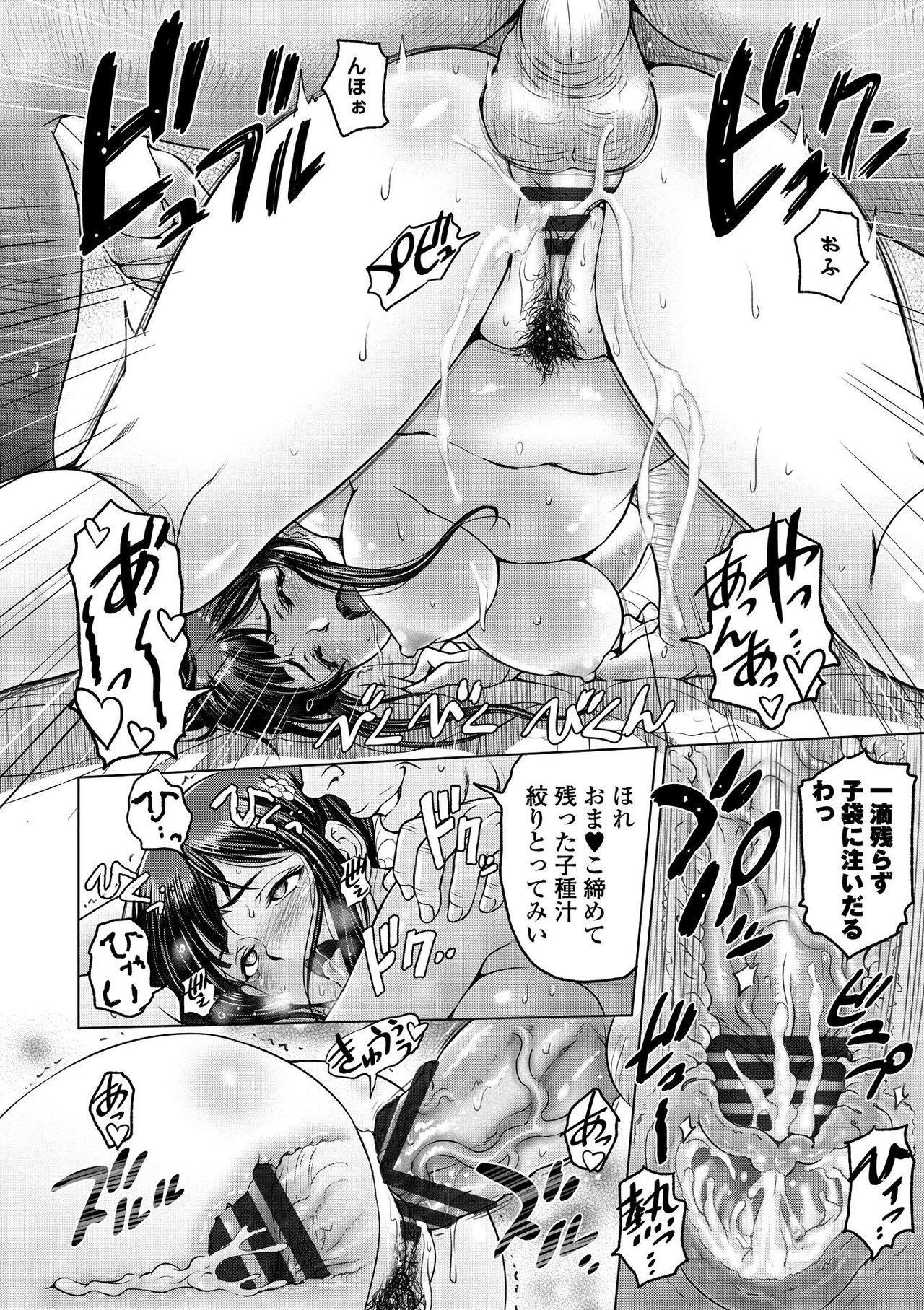 Dosukebe Onei-chan 143