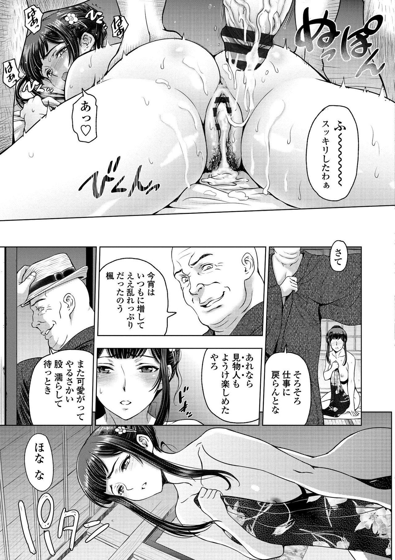 Dosukebe Onei-chan 144