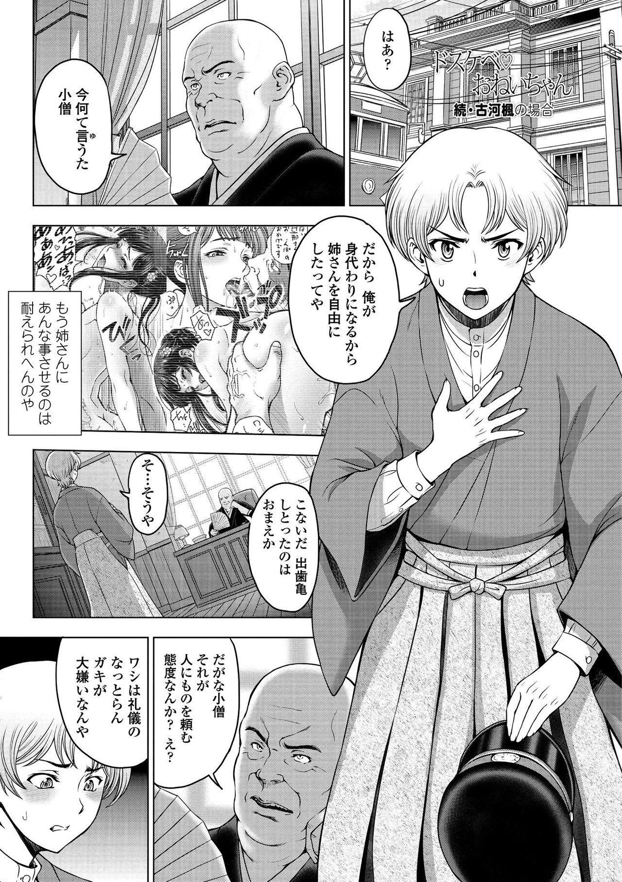 Dosukebe Onei-chan 146