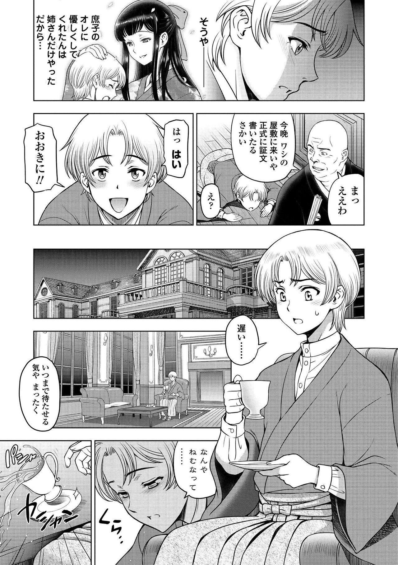 Dosukebe Onei-chan 148