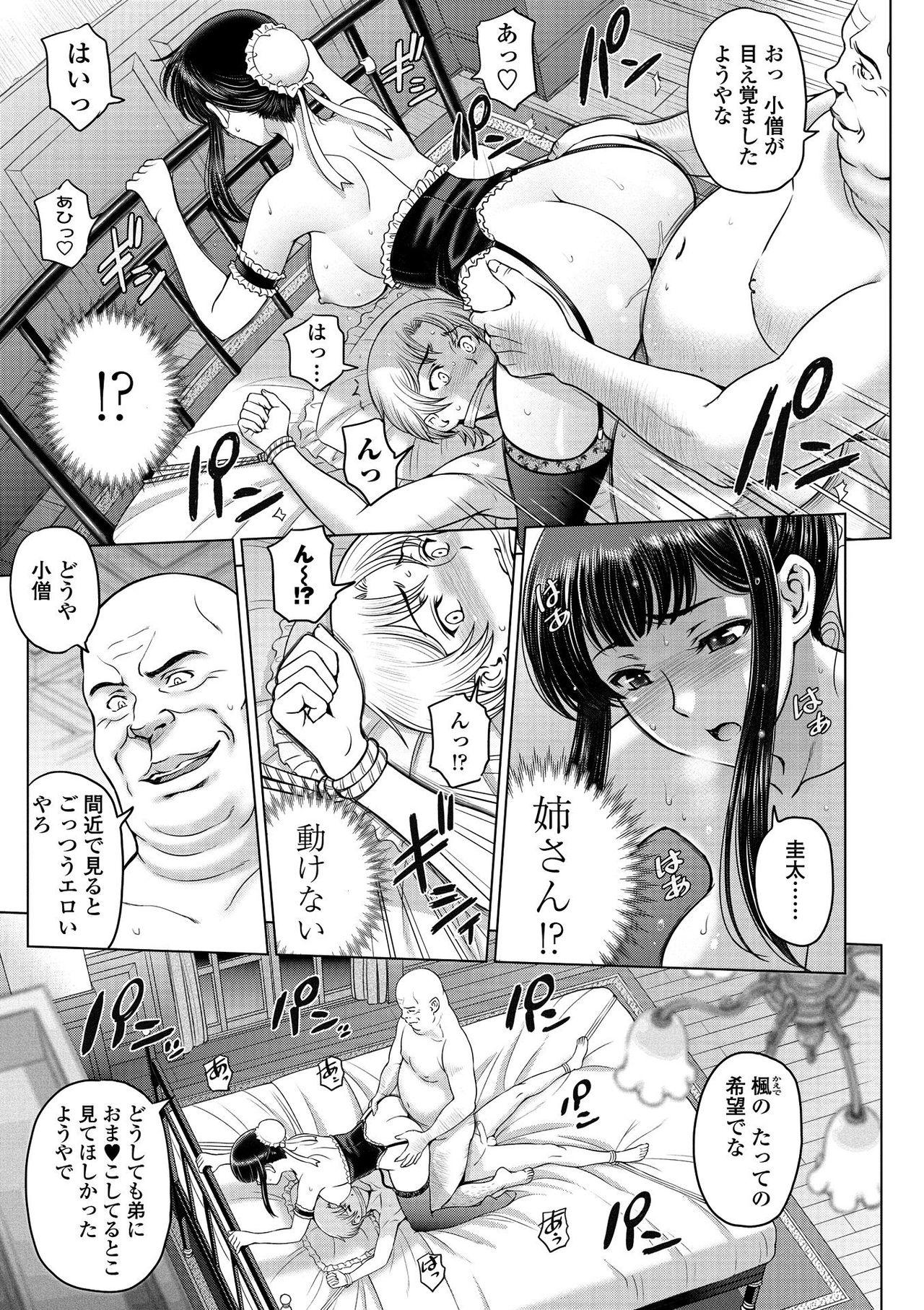 Dosukebe Onei-chan 150